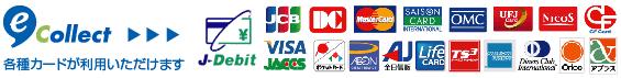 日本生活環境支援協会 | お支払い方法