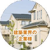 日本生活環境支援協会 | 認定校募集-建築業界の企業様
