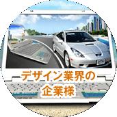 日本生活環境支援協会 | 認定校募集-デザイン業界の企業様
