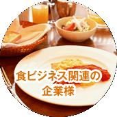 日本生活環境支援協会 | 認定校募集-食ビジネス関連の企業様