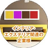 日本生活環境支援協会 | 認定校募集-インテリア・エクステリア関連の企業様