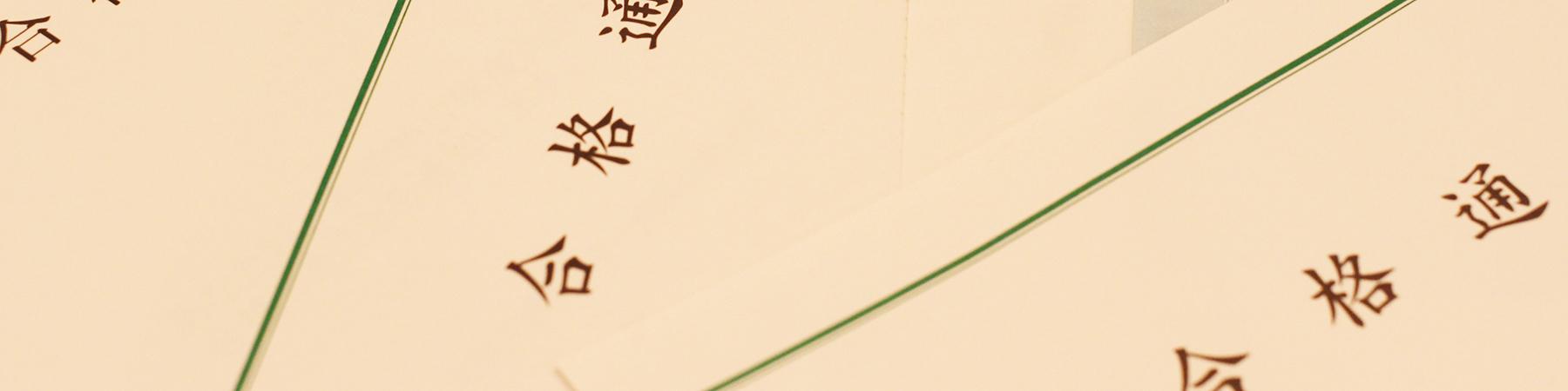 日本生活環境支援協会 | 合格認定証発行申込み