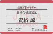 日本生活環境支援協会 | 合格認定カード