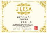 日本生活環境支援協会 | 合格認定証